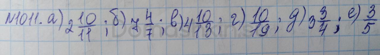 Математика 5 класс учебник Никольский номер 1011 решение