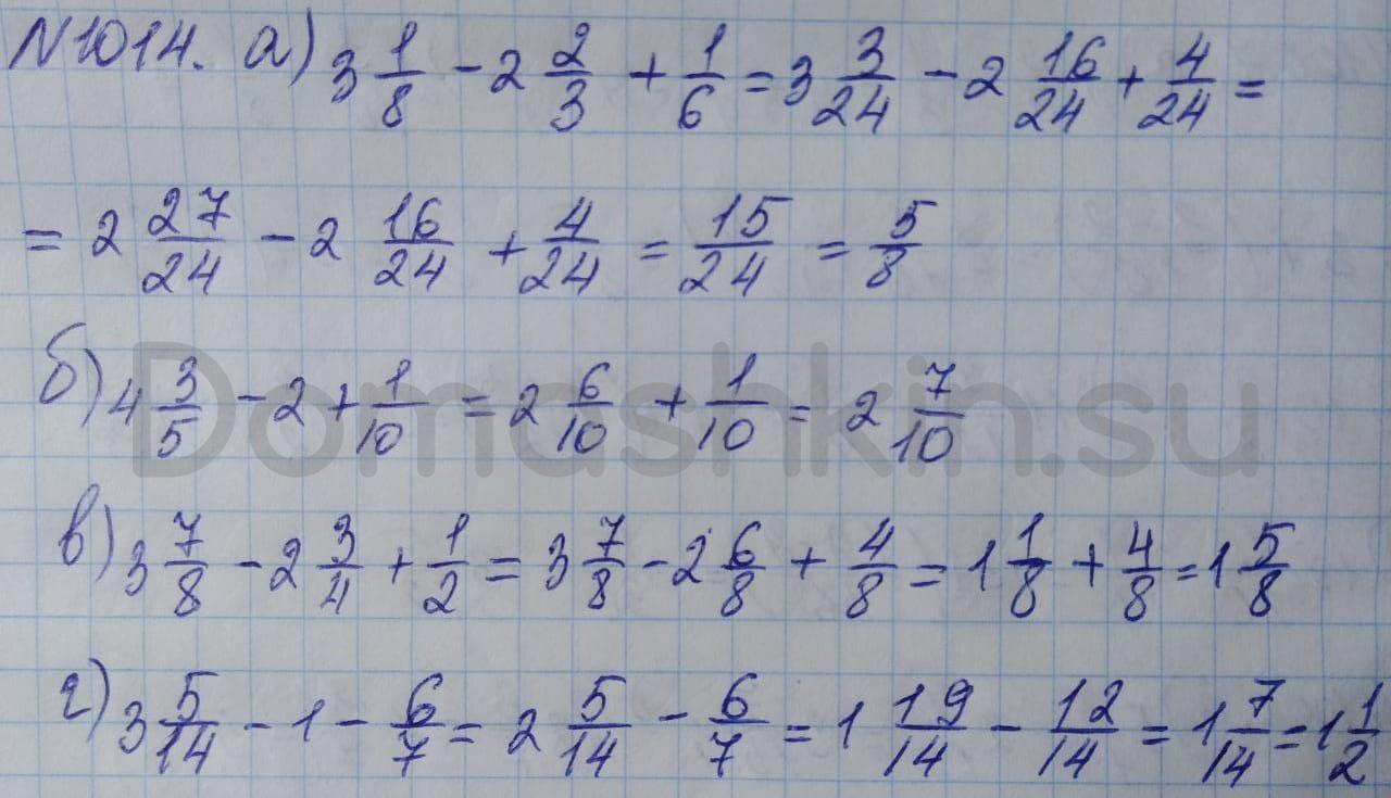 Математика 5 класс учебник Никольский номер 1014 решение
