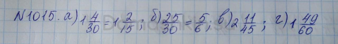 Математика 5 класс учебник Никольский номер 1015 решение