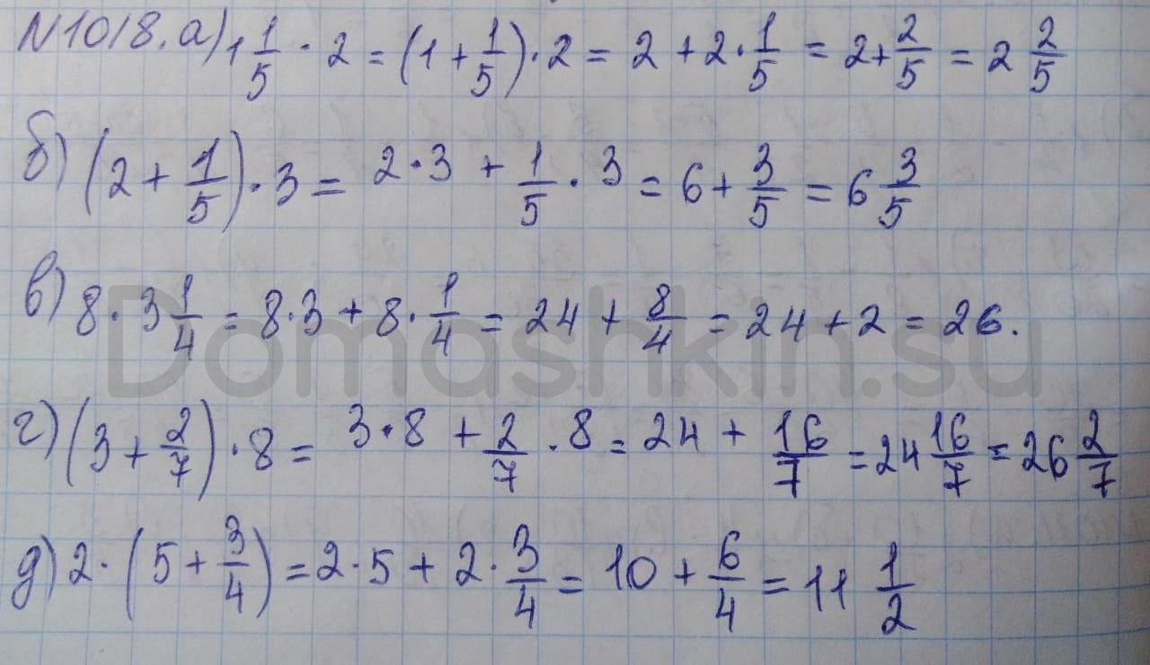 Математика 5 класс учебник Никольский номер 1018 решение