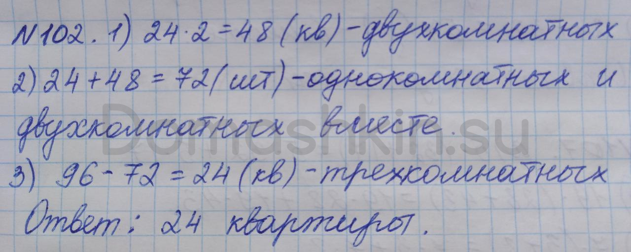 Математика 5 класс учебник Никольский номер 102 решение