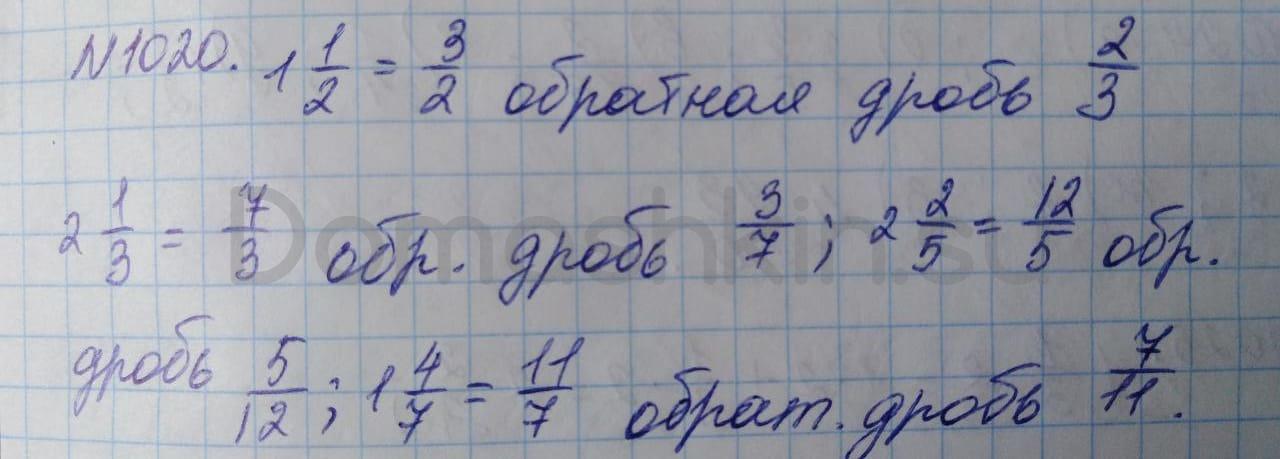 Математика 5 класс учебник Никольский номер 1020 решение