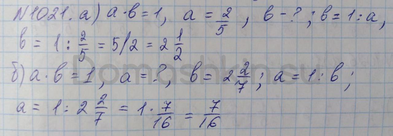 Математика 5 класс учебник Никольский номер 1021 решение