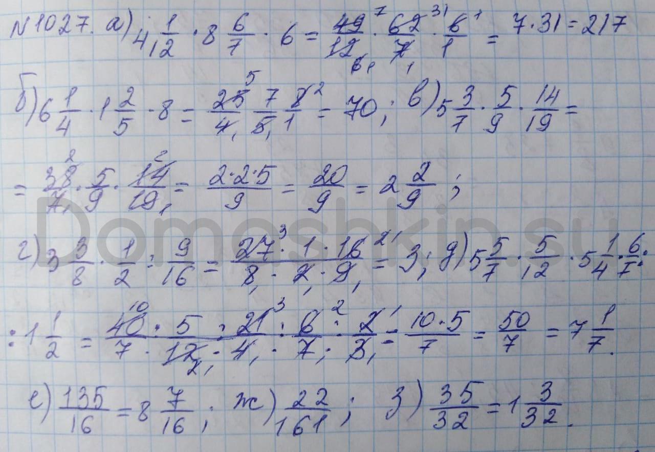 Математика 5 класс учебник Никольский номер 1027 решение