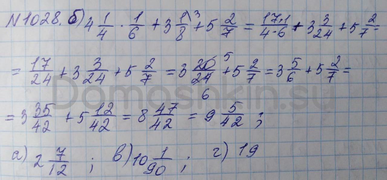 Математика 5 класс учебник Никольский номер 1028 решение