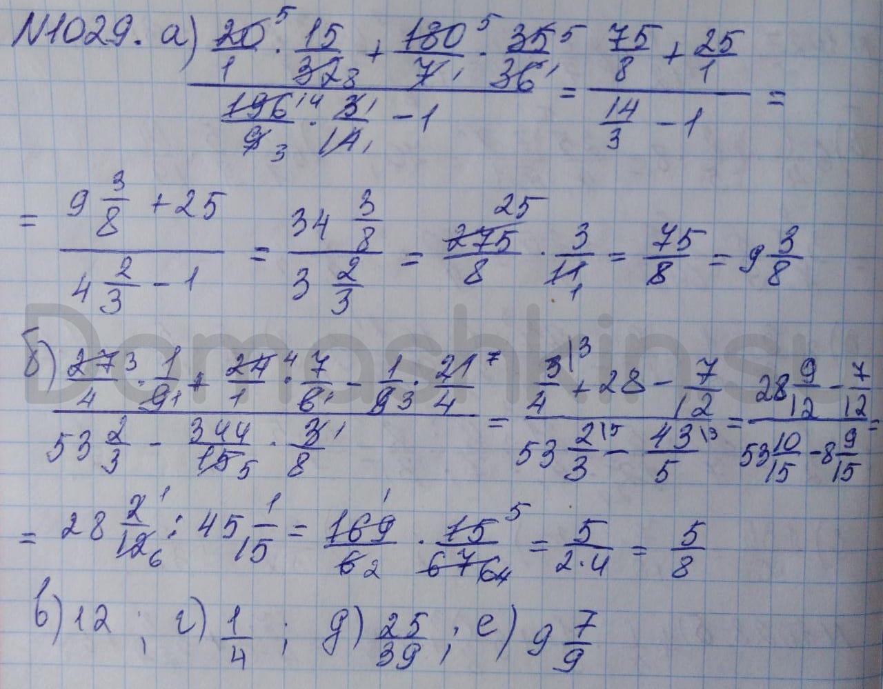 Математика 5 класс учебник Никольский номер 1029 решение