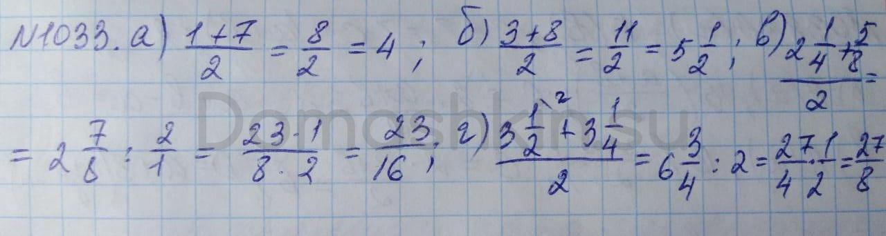 Математика 5 класс учебник Никольский номер 1033 решение
