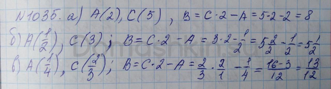 Математика 5 класс учебник Никольский номер 1035 решение