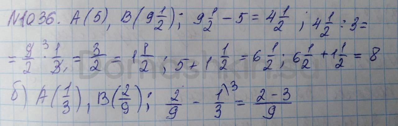Математика 5 класс учебник Никольский номер 1036 решение
