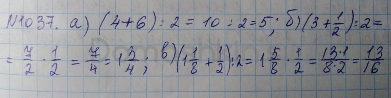 Математика 5 класс учебник Никольский номер 1037 решение