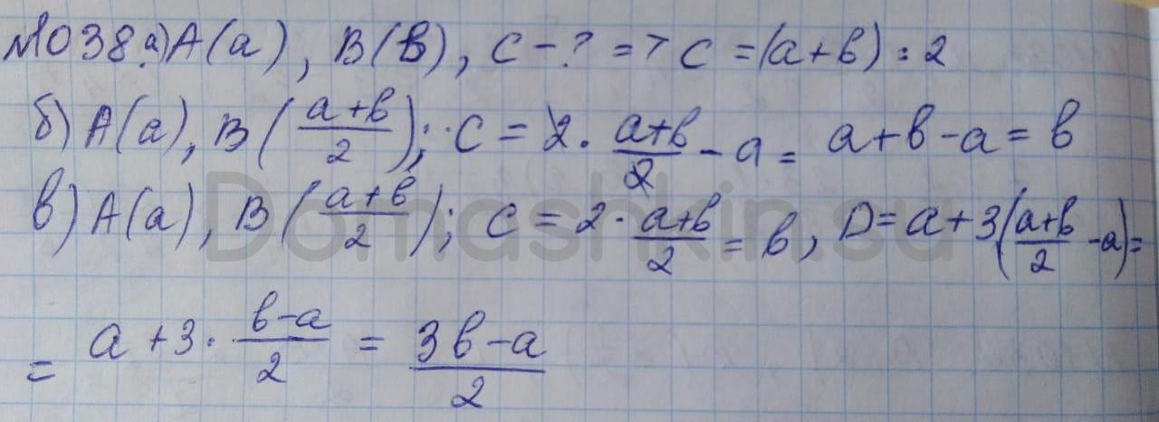 Математика 5 класс учебник Никольский номер 1038 решение