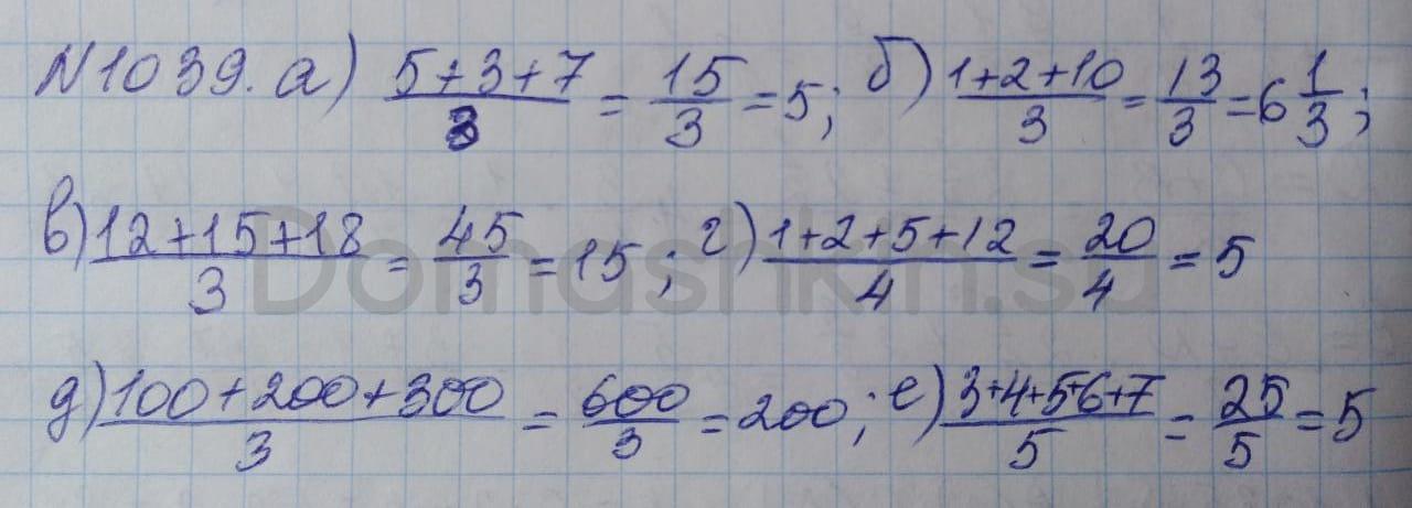 Математика 5 класс учебник Никольский номер 1039 решение