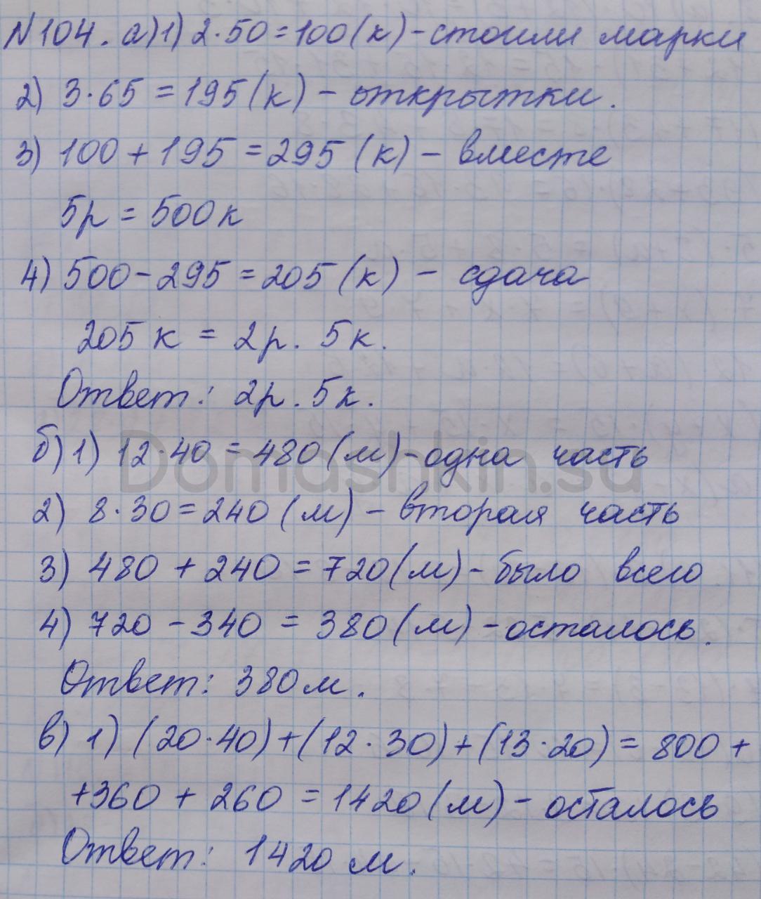 Математика 5 класс учебник Никольский номер 104 решение