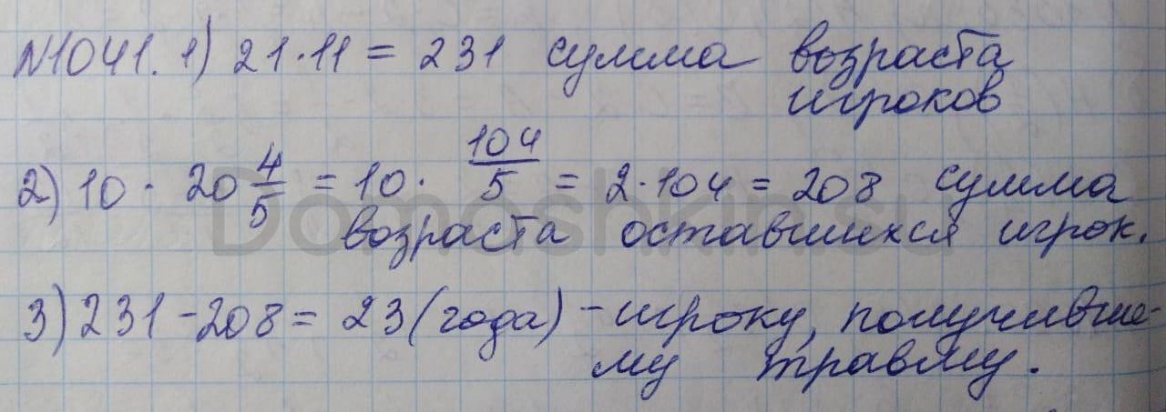 Математика 5 класс учебник Никольский номер 1041 решение