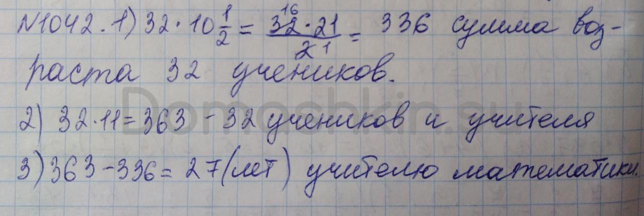 Математика 5 класс учебник Никольский номер 1042 решение