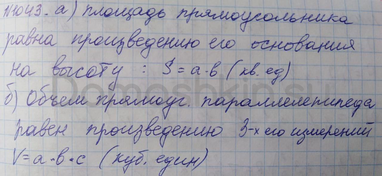 Математика 5 класс учебник Никольский номер 1043 решение