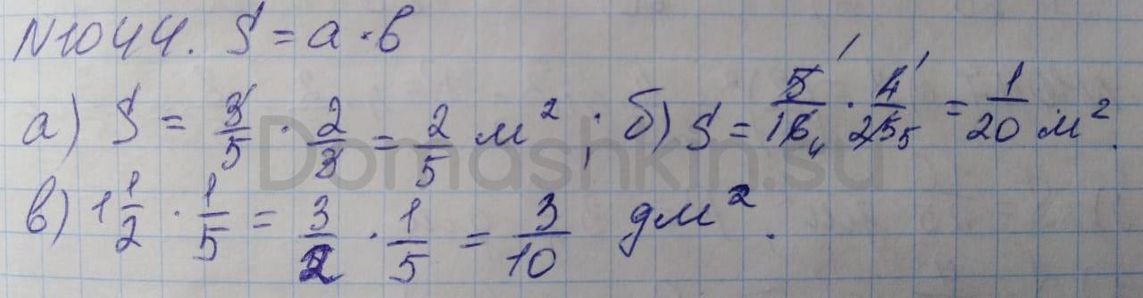 Математика 5 класс учебник Никольский номер 1044 решение