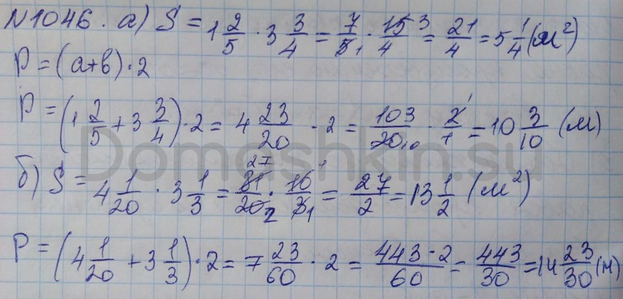 Математика 5 класс учебник Никольский номер 1046 решение