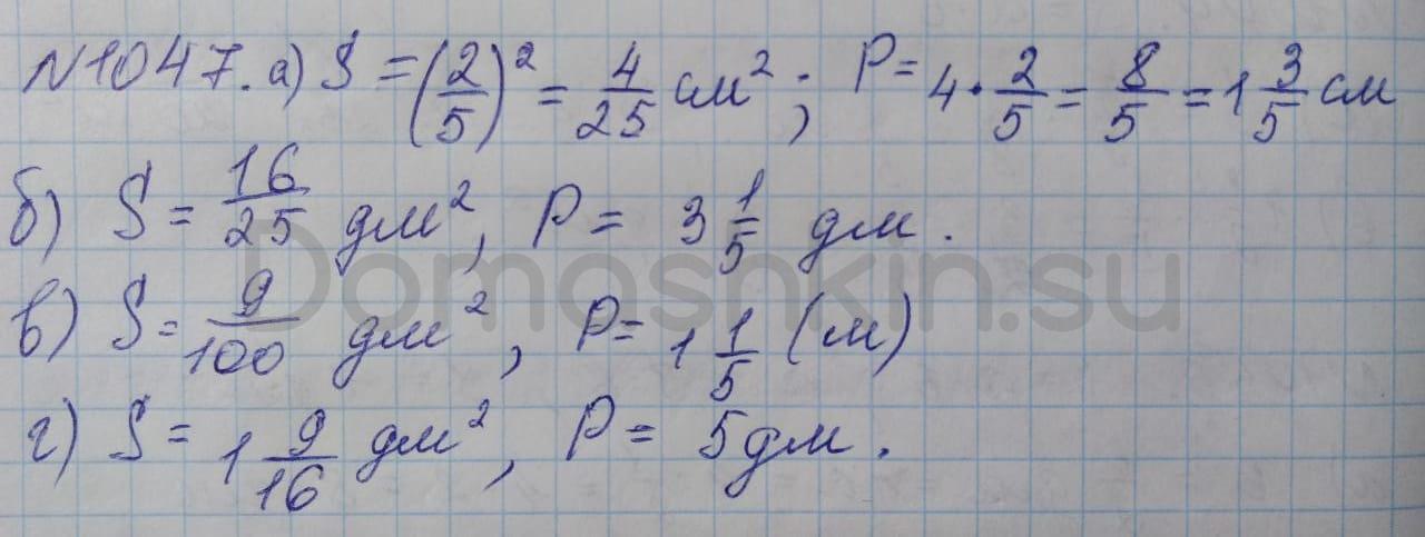 Математика 5 класс учебник Никольский номер 1047 решение