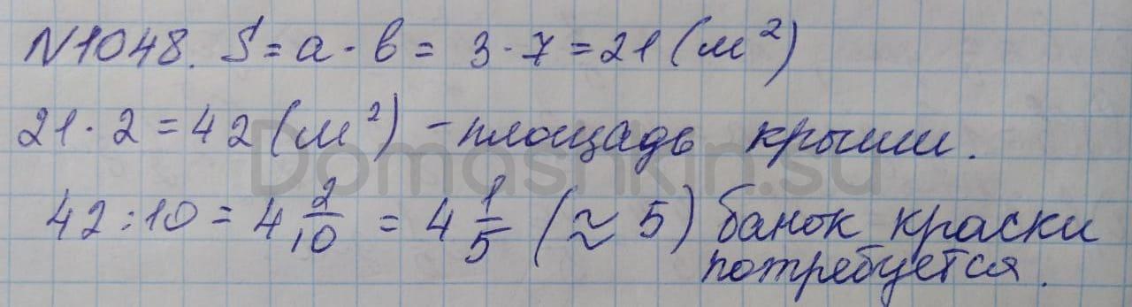 Математика 5 класс учебник Никольский номер 1048 решение