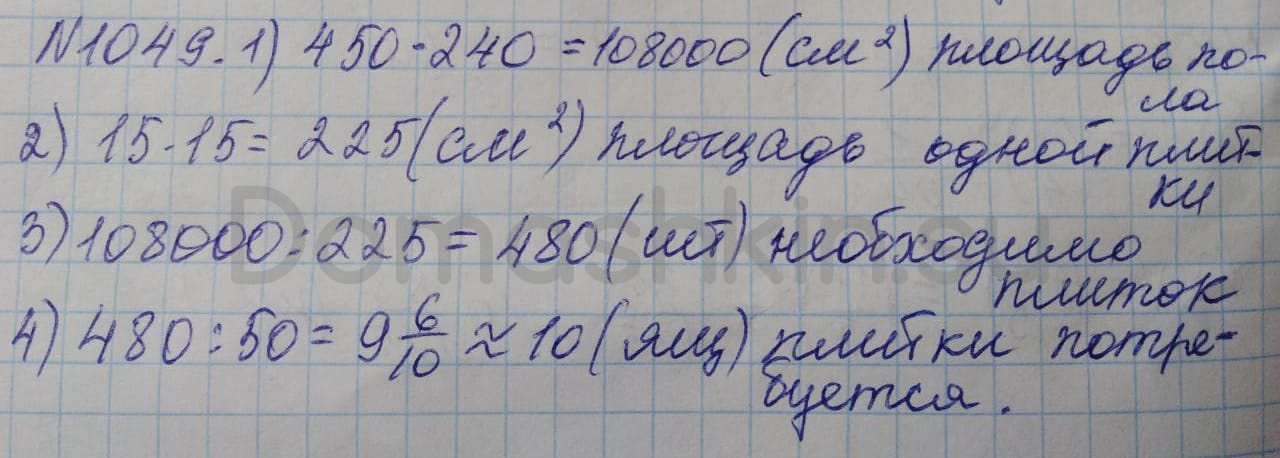 Математика 5 класс учебник Никольский номер 1049 решение