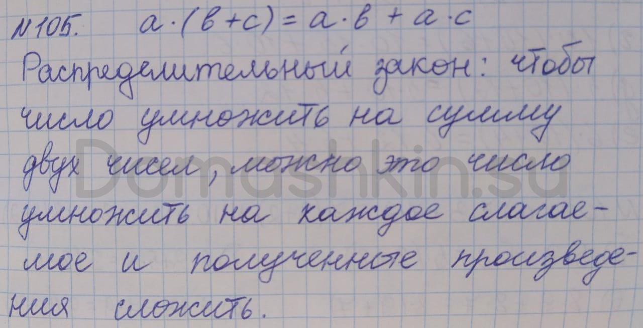 Математика 5 класс учебник Никольский номер 105 решение