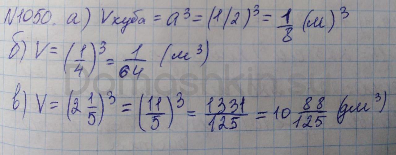 Математика 5 класс учебник Никольский номер 1050 решение