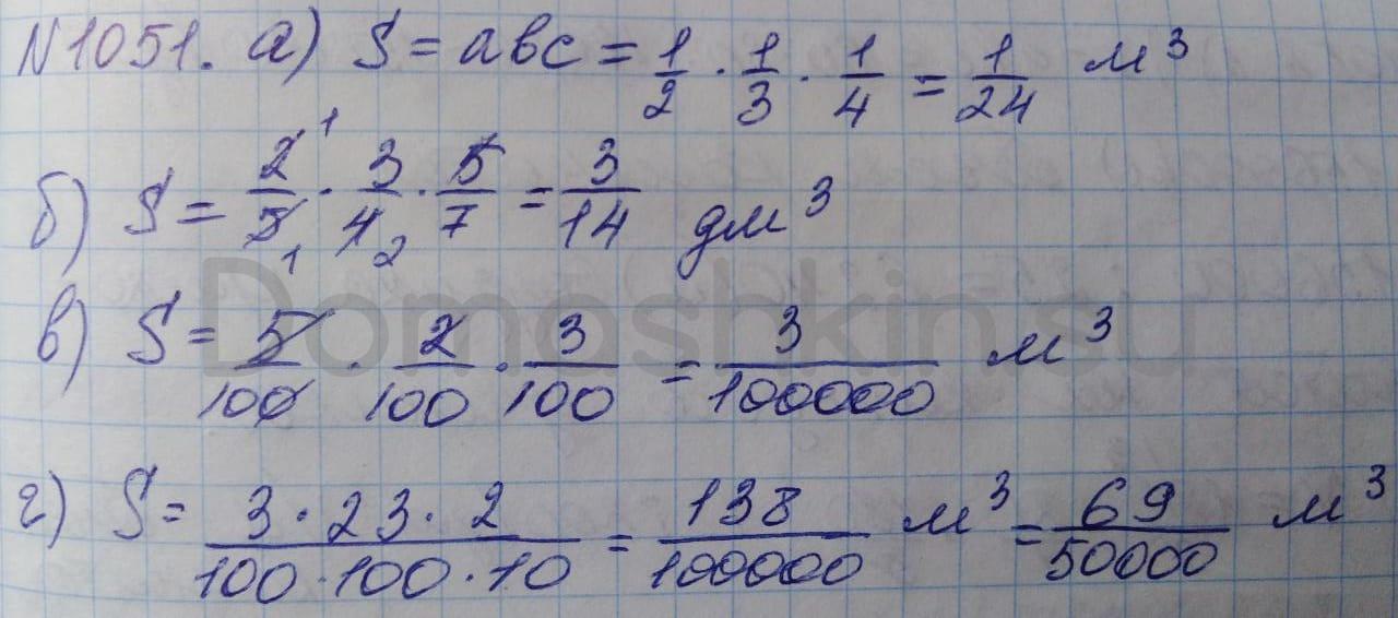 Математика 5 класс учебник Никольский номер 1051 решение