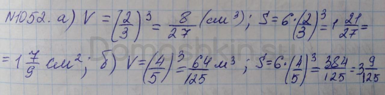Математика 5 класс учебник Никольский номер 1052 решение