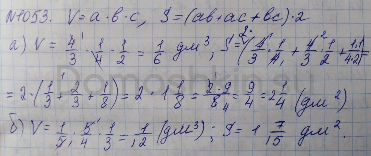 Математика 5 класс учебник Никольский номер 1053 решение
