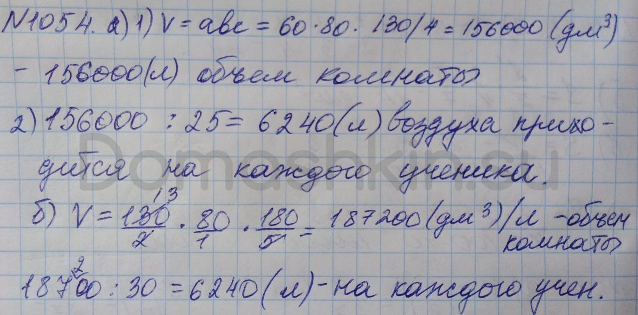 Математика 5 класс учебник Никольский номер 1054 решение