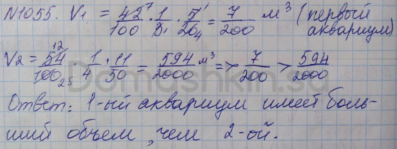 Математика 5 класс учебник Никольский номер 1055 решение