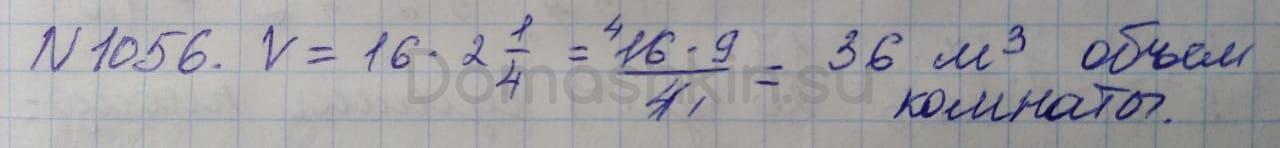 Математика 5 класс учебник Никольский номер 1056 решение