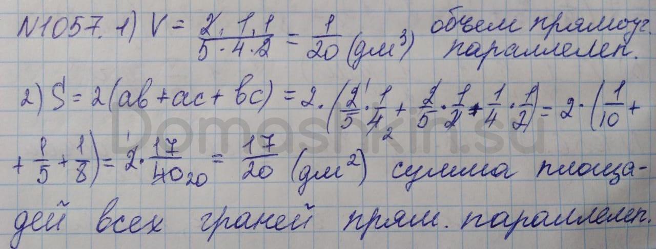 Математика 5 класс учебник Никольский номер 1057 решение