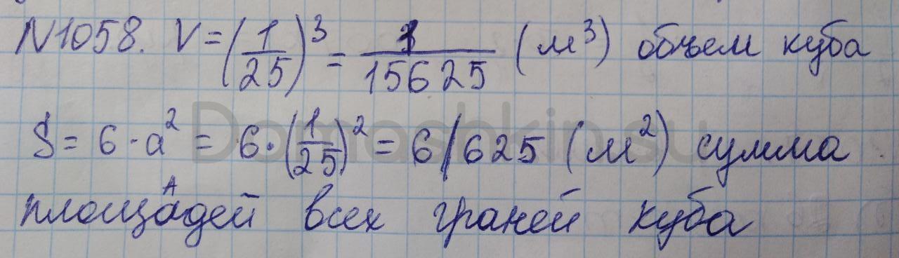 Математика 5 класс учебник Никольский номер 1058 решение