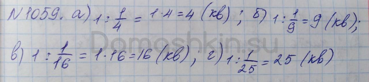 Математика 5 класс учебник Никольский номер 1059 решение