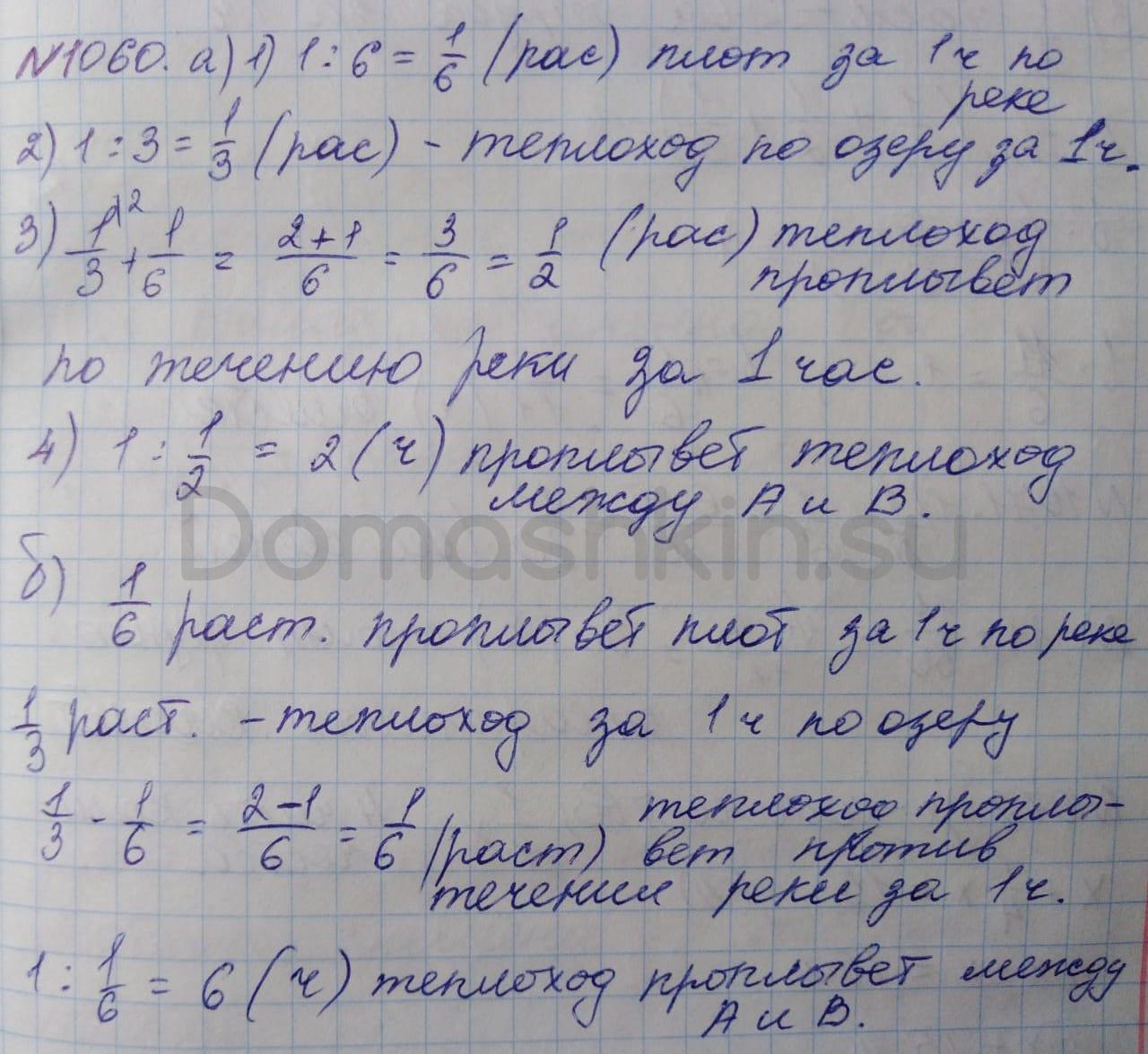 Математика 5 класс учебник Никольский номер 1060 решение