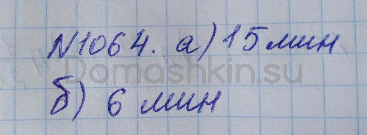 Математика 5 класс учебник Никольский номер 1064 решение