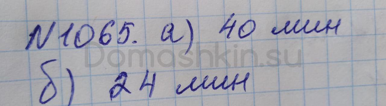 Математика 5 класс учебник Никольский номер 1065 решение