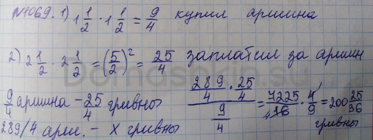 Математика 5 класс учебник Никольский номер 1069 решение