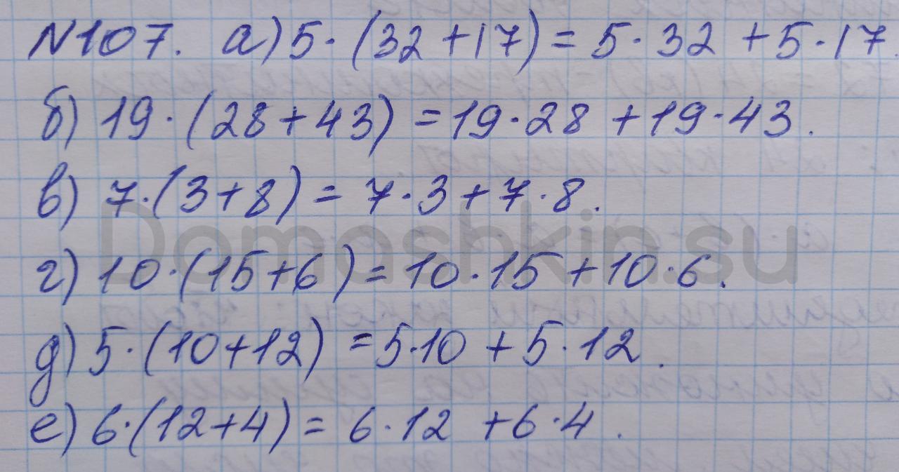 Математика 5 класс учебник Никольский номер 107 решение