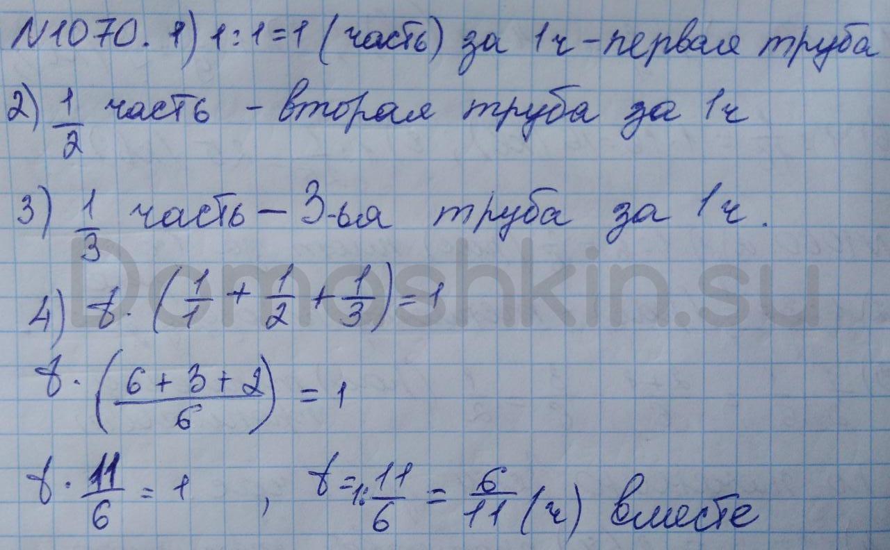 Математика 5 класс учебник Никольский номер 1070 решение