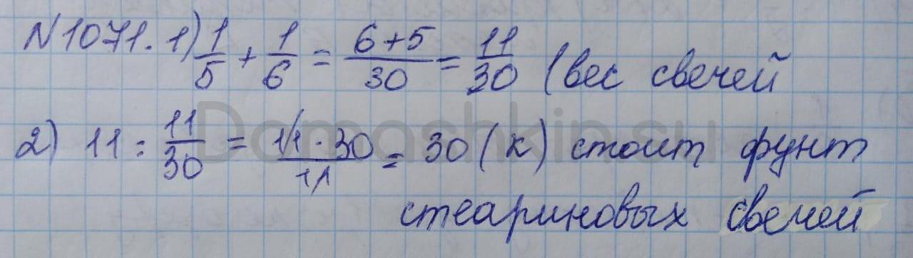 Математика 5 класс учебник Никольский номер 1071 решение