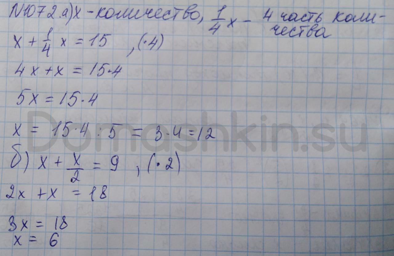 Математика 5 класс учебник Никольский номер 1072 решение