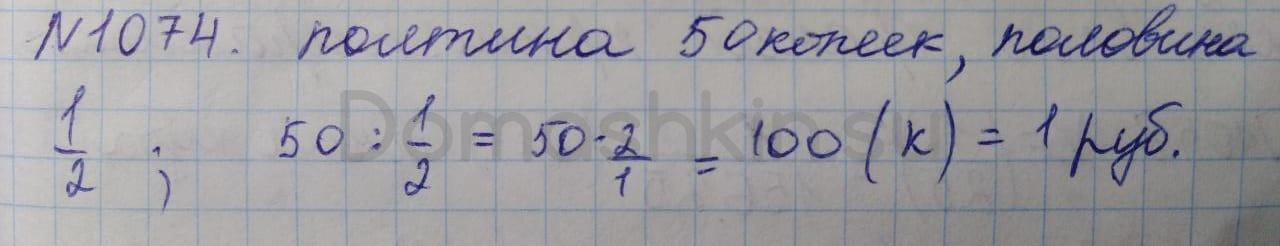 Математика 5 класс учебник Никольский номер 1074 решение