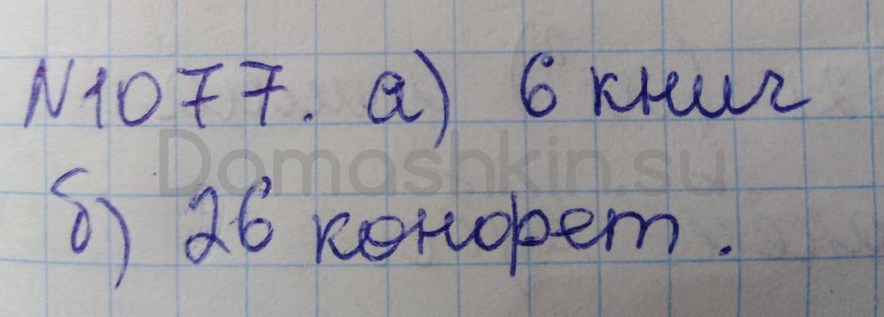 Математика 5 класс учебник Никольский номер 1077 решение