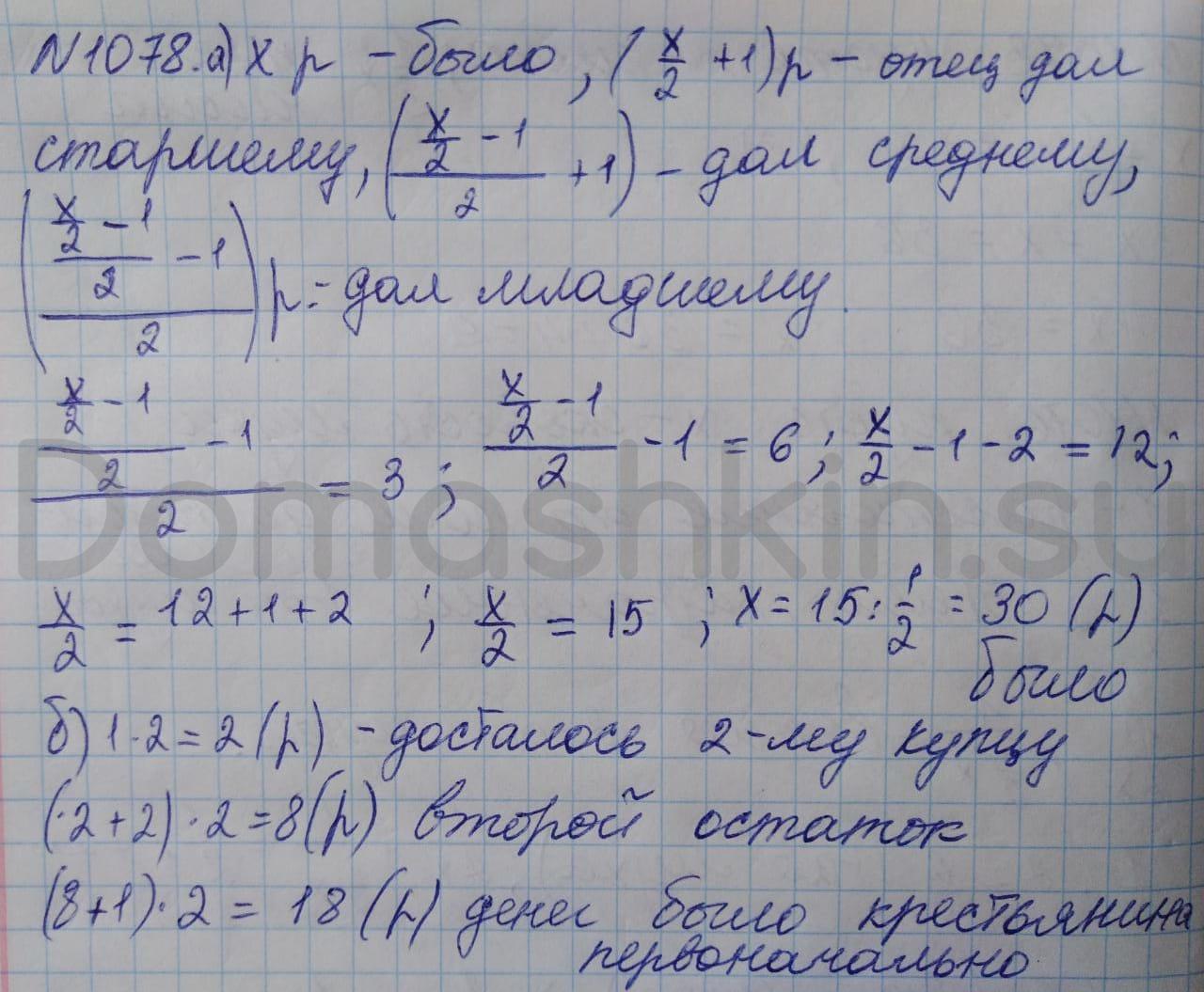 Математика 5 класс учебник Никольский номер 1078 решение