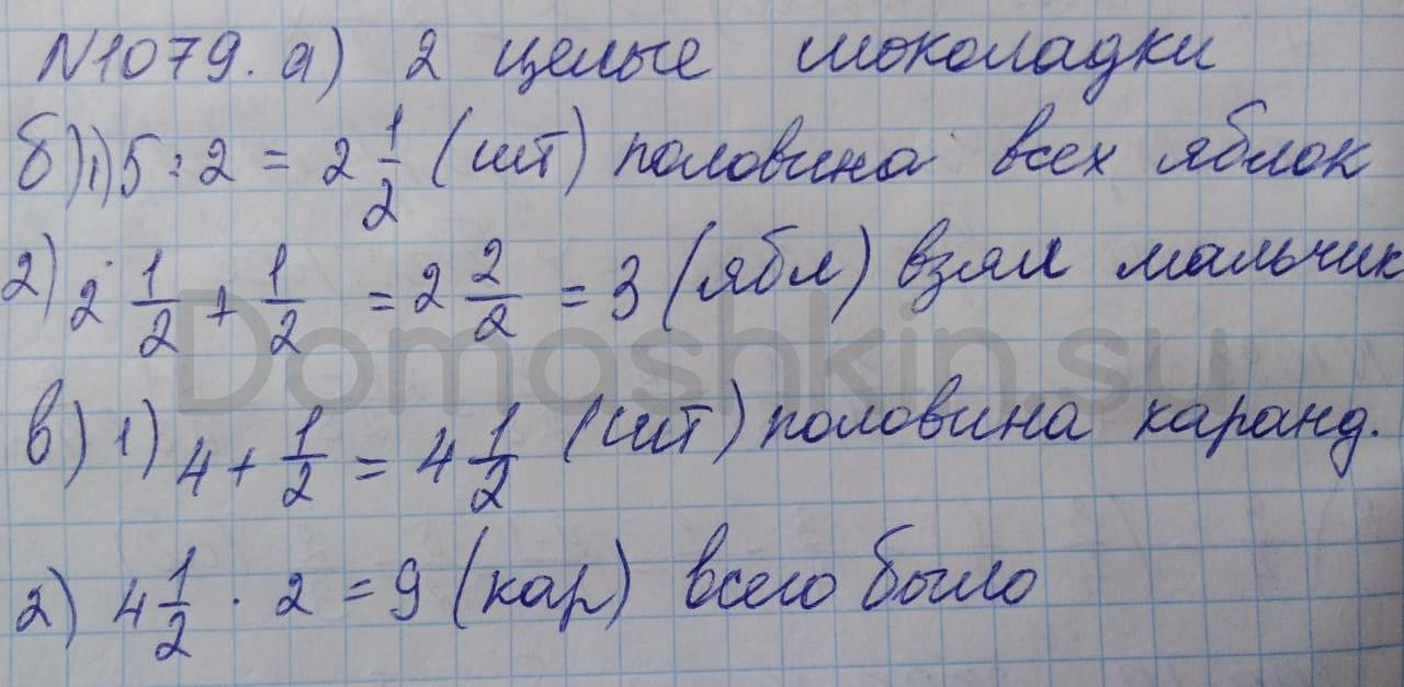Математика 5 класс учебник Никольский номер 1079 решение