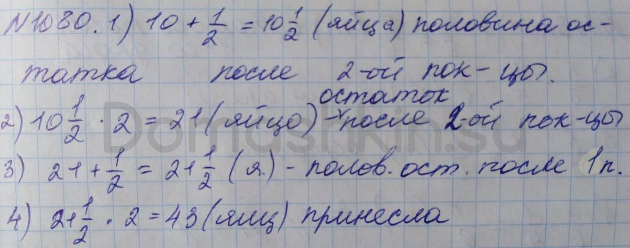 Математика 5 класс учебник Никольский номер 1080 решение