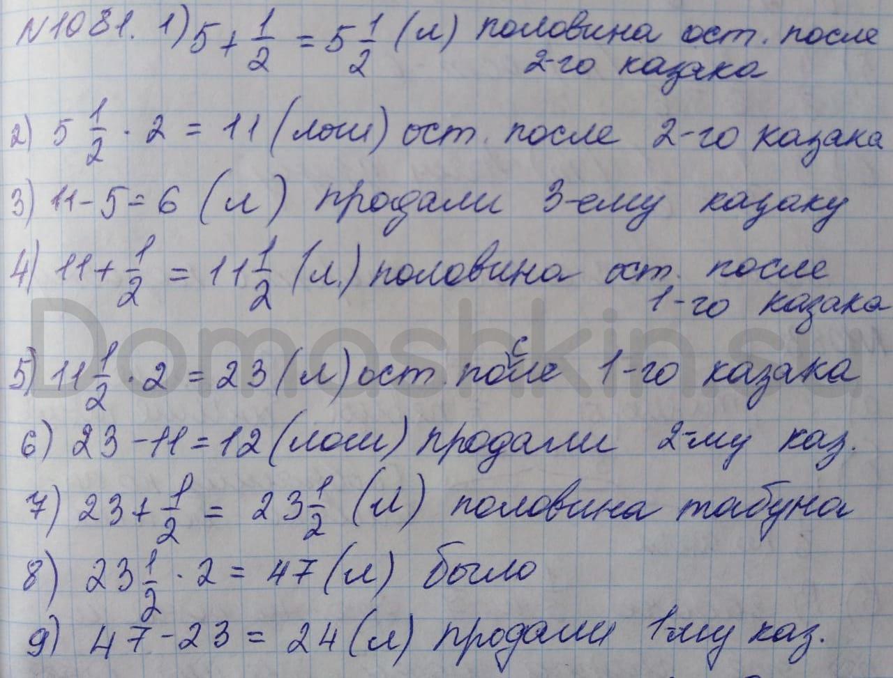 Математика 5 класс учебник Никольский номер 1081 решение